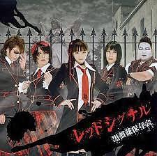 レッドシグナル (Red Signal) - Kurobara Hozonkai