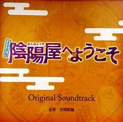 Yorozu Uranaidokoro Onmyoya e Yokoso Original Soundtrack CD2 - Akio Izutsu