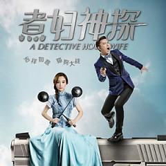 煮妇神探 电视剧原声带 / Thần Thám Nội Trợ OST