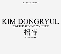 2004 The Second Concert (CD1)