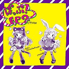 ぽっぷ! EP (Pop! EP) - CYTOKINE