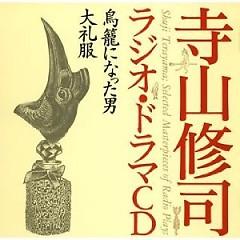 Shuji Terayama Radio Drama CD [Torikago ni Natta Otoko] [Daireifuku] - Shuji Terayama