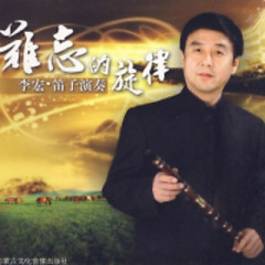 Bamboo Flute - Unforgettable Melody