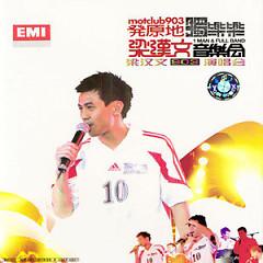 独乐乐梁汉文音乐会 (Disc 2) / 1 Man & Full Band