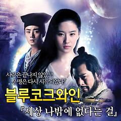 Ghost Story OST