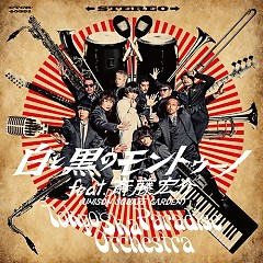 Shiro to Kuro no Montuno feat. Saito Kosuke (UNISON SQUARE GARDEN) - Tokyo Ska Paradise Orchestra