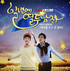 Twelve Men In A Year OST Part.3  - Brian