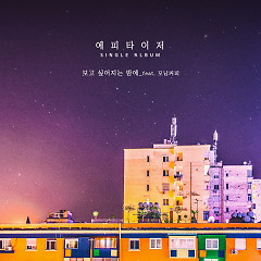 In The Night I Miss You (Single)