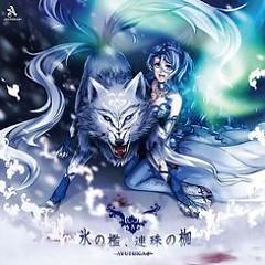 氷の檻、連珠の枷 (Koori No Ori, Renjuu No Kasei)