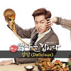 Let's Eat 2 OST Part.1