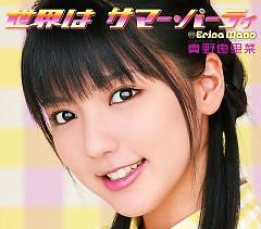 Sekai wa Summer Party - Mano Erina