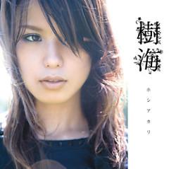 ホシアカリ (Hoshi Akari) - Jyukai