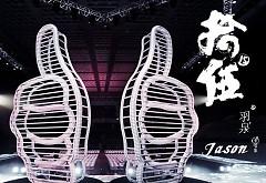 拾伍 / Shi Wu / Mười Lăm
