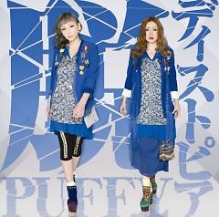 脱ディストピア (Datsu Dystopia)  - Puffy