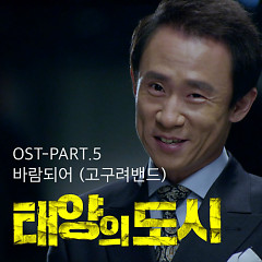 City Of The Sun OST Part.5  - The Goguryeo Band