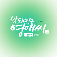 Rude Miss Young Ae SS14 OST Part.4  - Pearl K