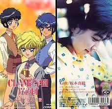 Gift Single (Clamp Gakuen Tanteidan)