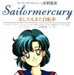 Sailor Moon Sailor Stars Image Singles - Sailor Moon
