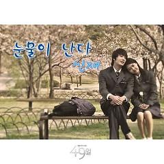49 Days OST Part 8 - Shinjae