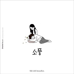 Second Story (Single) - Kiki With Storytellers