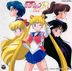 Sailor Moon R Music Collection