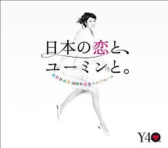 Matsutoya Yumi 40 Shunen Kinen Best Album -Nihon no Koi to, Yuming to.- (CD1) - Yumi Matsutoya