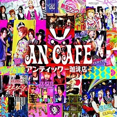 An Cafe (Greatest Hits Album) CD2 - An Cafe