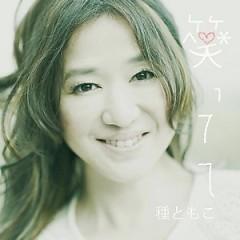 笑ってて (Waratte Te) - Tomoko Tane