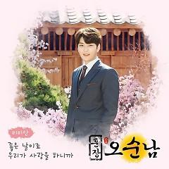 Teacher Oh Soon Nam OST Part.15
