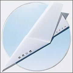 紙飛行機 (Kami Hikoki)  - Kobukuro