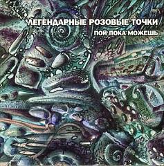 Poi Poka Mozhesh  [Anthology]