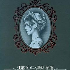10年.典藏精选/ 2000-2010 Best Collection (CD4)