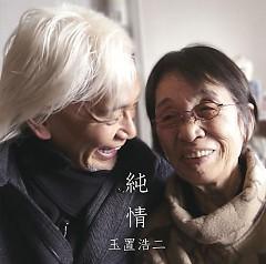 純情 (Junjo) - Tamaki Koji