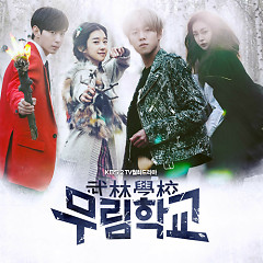 Moorim School OST Part.1