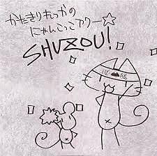 Katakiri Rekka no Nyankokko Hour☆SHUZOU! - CLOSED/UNDERGROUND