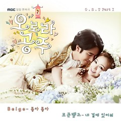 Princess Aurora OST Part.1 - Beige