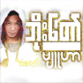 သမီးရည္းစားျပသာနာ - Tha Mee Yee Sar Pyat Tha Nar