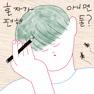 Honjaga Pyeonhae Anim Dul
