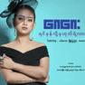 ဖြဲမီး - Phyal Mee