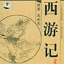 玄奘初长成/ Huyền Trang Sơ Trưởng Thành - Various Artists