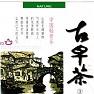 我是痴情无限/ Em Là Người Si Tình Vô Hạn - Various Artists