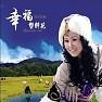 高原蓝/ Thảo Nguyên Xanh - Wulan Tuoya