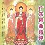 南无阿弥陀佛/ Nam Mô A Di Đà Phật - Various Artists