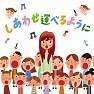 しあわせ運べるように 【ふるさとバージョン/独唱】(Shiawase Hakoberu Youni)