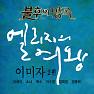 Seommaeul Seonsaengnim (섬마을 선생님)
