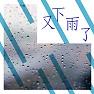 彩虹橋 / Cầu Vồng