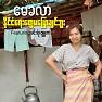 သြားနိုုင္တယ္ - Twar Naing Tal