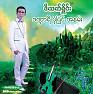 သူငယ္ခ်င္းခ်စ္သူ - Thu Ngal Chin Chit Thu