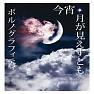 今宵、月が見えずとも (Koyoi, Tsuki ga Miezu Tomo)