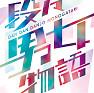 Dan Dan Danjo Monogatari - Instrumental